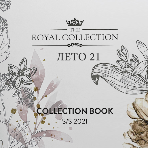 The ROYAL collection Генеральный каталог SS 21